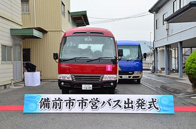 岡山県備前市市営バス開業