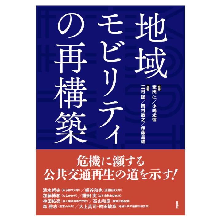書籍「地域モビリティの再構築」出版のお知らせ