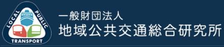一般財団法人 地域公共交通総合研究所