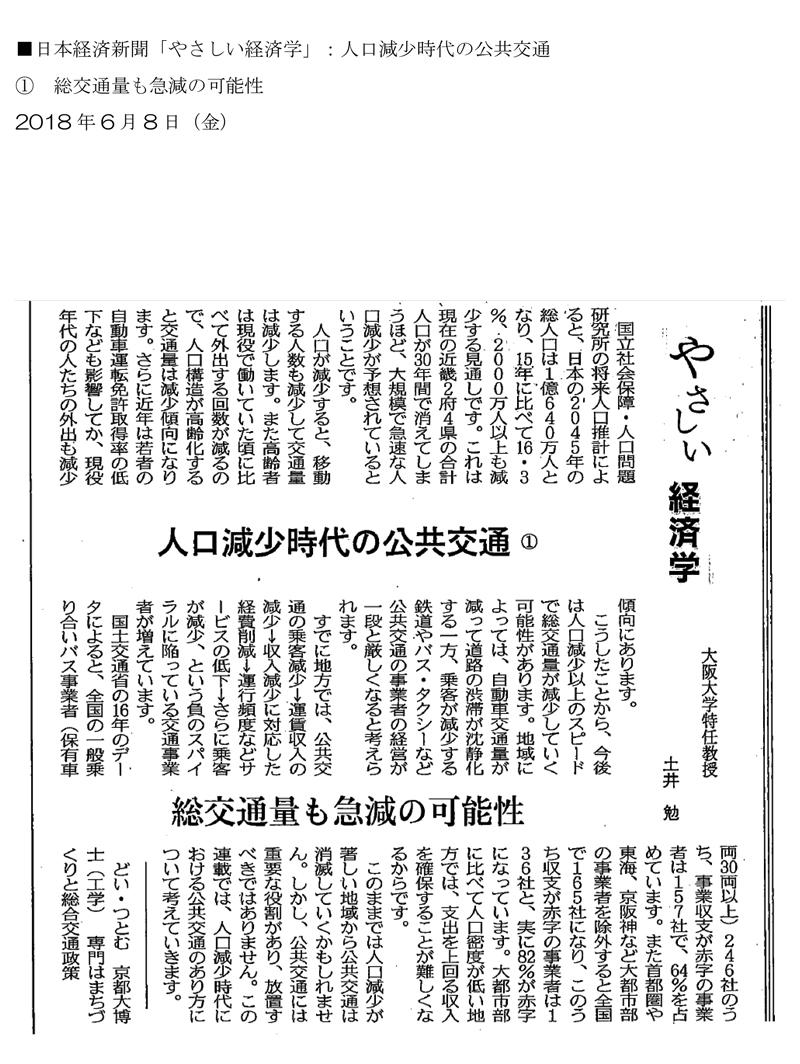 土井教授 日本経済新聞「やさしい経済学」へのコラム掲載