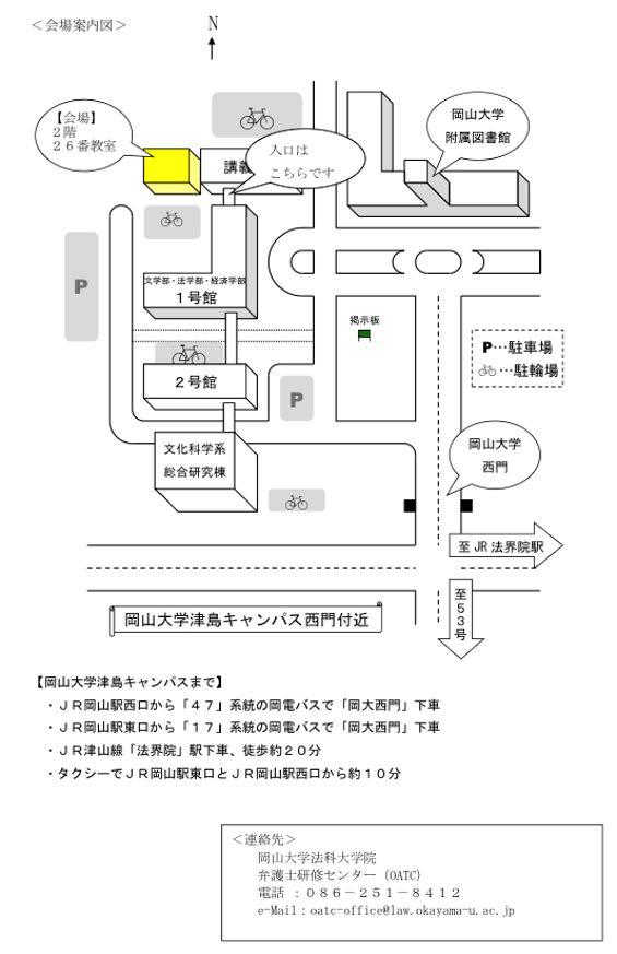 岡山行政法実務研究会7月度研究会の参加者を募集